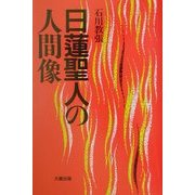 日蓮聖人の人間像 新装版 [単行本]