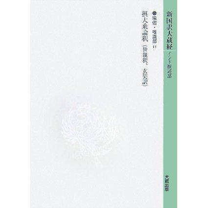 新国訳大蔵経 瑜伽・唯識部〈11〉 [全集叢書]