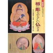 板に彫るやさしい仏さま―板仏(聖観音・地蔵)/梵字仏/般若心経 新装版 [単行本]