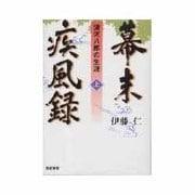 幕末疾風録―清河八郎の生涯〈上〉 [単行本]