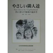 やさしい隣人達―共に暮らす地域の温かさ(日本知的障害福祉連盟選書) [単行本]