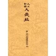 大正新脩大蔵経 第78巻 普及版 [全集叢書]
