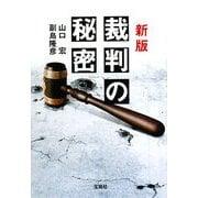 新版 裁判の秘密(宝島SUGOI文庫) [文庫]