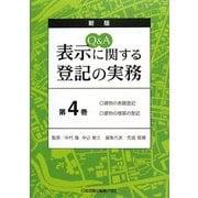 Q&A 表示に関する登記の実務〈第4巻〉建物の表題登記・建物の増築の登記 新版 [単行本]