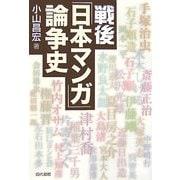 戦後「日本マンガ」論争史 [単行本]