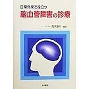日常外来で役立つ脳血管障害の診療 [単行本]