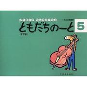 ともだちのーと 5 改訂版(リトミック・ソルフェージュ)