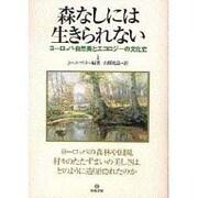 森なしには生きられない―ヨーロッパ・自然美とエコロジーの文化史 [単行本]