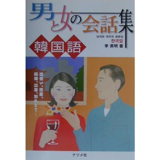 男と女の会話集 韓国語 [全集叢書]