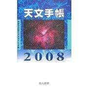 天文手帳―星座早見盤付天文ポケット年鑑〈2008〉 [単行本]
