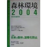 森林環境〈2004〉 [単行本]