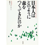 日本人はどのように森をつくってきたのか [単行本]