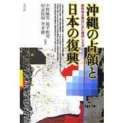 沖縄の占領と日本の復興―植民地主義はいかに継続したか [単行本]