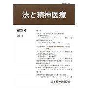 法と精神医療〈第25号(2010)〉 [単行本]