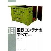 国鉄コンテナのすべて〈上〉(RM LIBRARY〈121〉) [単行本]