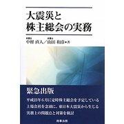 大震災と株主総会の実務 [単行本]