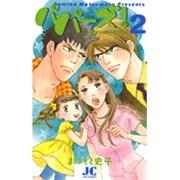 パパーズ! 2(ジュディーコミックス) [コミック]