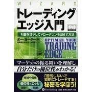 トレーディングエッジ入門―利益を増やしてドローダウンを減らす方法(ウィザードブックシリーズ〈138〉) [単行本]