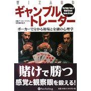 ギャンブルトレーダー―ポーカーで分かる相場と金融の心理学(ウィザードブックシリーズ〈145〉) [単行本]