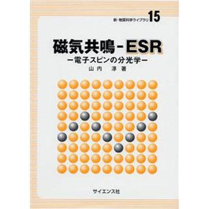 磁気共鳴-ESR-電子スピンの分光学(新・物質科学ライブラリ 15) [全集叢書]