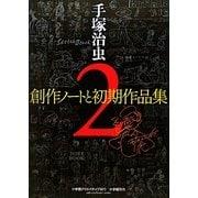 手塚治虫創作ノートと初期作品集〈2〉 [単行本]