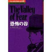 恐怖の谷(THE KUMON MANGA LIBRARY―シャーロック・ホームズ〈6〉) [全集叢書]
