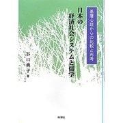 日本の経済社会システムと儒学―基層心理からの比較と再考 [単行本]