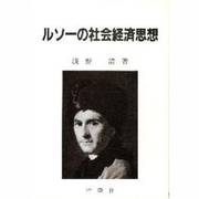 ルソーの社会経済思想 [単行本]