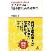 8カ国語翻訳者が明かす大人のための「超手抜き」英語勉強法(アスコムBOOKS) [単行本]