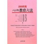 ハンディ教育六法〈2009年版〉 [事典辞典]