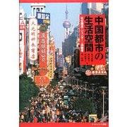 中国都市の生活空間―社会構造・ジェンダー・高齢者 [単行本]