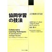 協同学習の技法―大学教育の手引き [単行本]