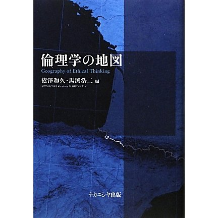 倫理学の地図 [単行本]