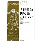人間科学研究法ハンドブック 第2版 [単行本]