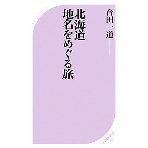 北海道 地名をめぐる旅(ベスト新書) [新書]