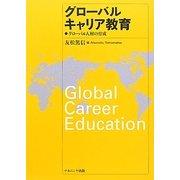 グローバルキャリア教育―グローバル人材の育成 [単行本]