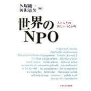 世界のNPO―人と人との新しいつながり [単行本]
