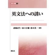 英文法への誘い(開拓社叢書) [全集叢書]