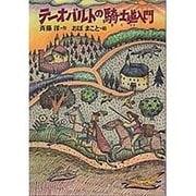 テーオバルトの騎士道入門(童話パラダイス〈6〉) [全集叢書]