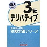 銀行業務検定試験受験対策シリーズ デリバティブ3級〈2009年6月受験用〉 [単行本]