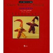 フェルトクラフト(シュタイナー教育クラフトワールド〈Vol.3〉) [単行本]