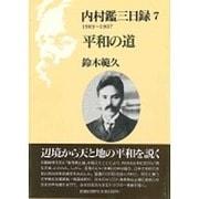 内村鑑三日録〈7〉1903~1907 平和の道 [単行本]
