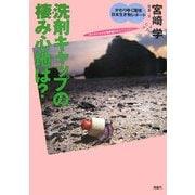 洗剤キャップの棲み心地は?(かわりゆく環境 日本生き物レポート〈1〉) [全集叢書]