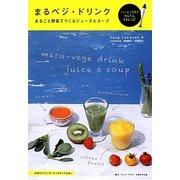 まるベジ・ドリンク―まるごと野菜でつくるジュースとスープ [単行本]