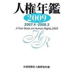 人権年鑑〈2009〉2007.4-2008.3 [単行本]