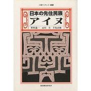 日本の先住民族アイヌ(人権ブックレット〈42〉) [全集叢書]