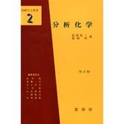 分析化学 改訂版(基礎化学選書 2) [単行本]