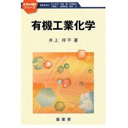 有機工業化学(化学の指針シリーズ) [単行本]