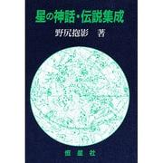 星の神話・伝説集成 〔新装版〕 [単行本]