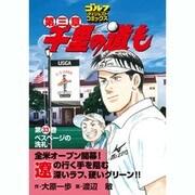 千里の道も 第3章 第33巻(ゴルフダイジェストコミックス) [コミック]